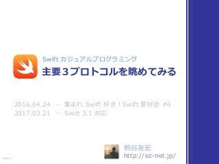 Swift の3大プロトコルを眺めてみる #love_swift