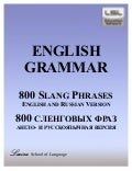 Eight Hundred English Slang Phrases with Russian Explanation Larisa School of Language Nikolaev Ukraine Free PDF Download