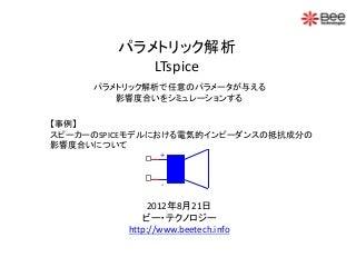 パラメトリック解析(LTspice)