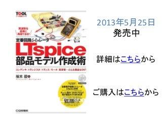 定番回路シミュレータLTspice 部品モデル作成術(発売中)