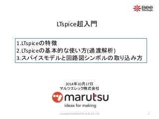 LTspice超入門 マルツエレック marutsuelec