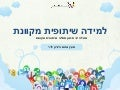 Maayan doron showdocument