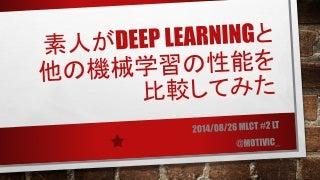 素人がDeep Learningと他の機械学習の性能を比較してみた