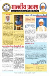 Malaviya prakash jan march issue