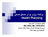 Management and planning in Health