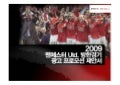 Special pages for Manchester United football team at Chosun.com in Korea 20090715