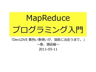 MapReduceプログラミング入門