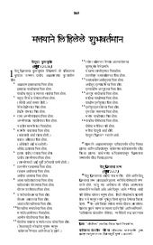 Marathi bible 90)_new_testament