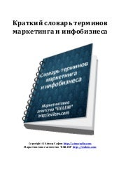 Marketing & Infobusiness dictionary
