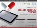 Israel's 2nd National Conference on Treatment and Drug Adherence_May 27, 2015