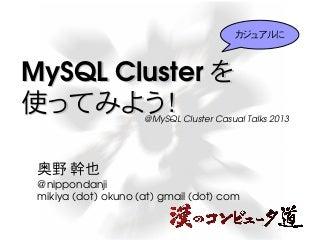 カジュアルにMySQL Clusterを使ってみよう@MySQL Cluster Casual Talks 2013.09