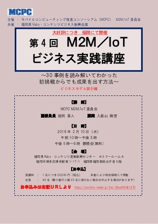 IoT 実践セミナー@福岡 開催通知 MCPC主催