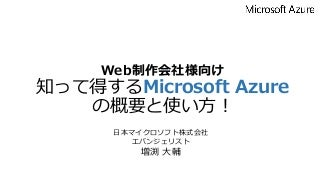 Web制作会社様向け 知って得するMicrosoft Azureの概要と使い方!