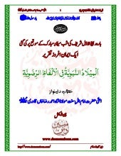 Milad speech-by-ala-hazrat