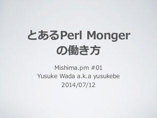とある Perl Monger の働き方