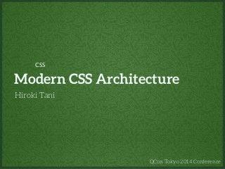 モダンなCSS設計パターンを考える