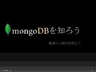 Mongo dbを知ろう