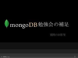 Mongo db勉強会の補足