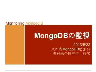 MongoDBの監視