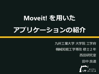 Moveitを使ったアプリケーションの紹介