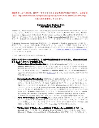 Windows Azureロードマップ@PDC2010日本語訳