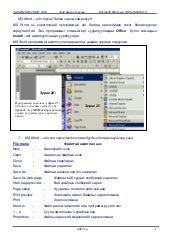 Ms word 2003 gariin avlaga