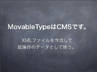 MovableTypeはCMSです。