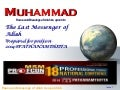 Muhammad (s)-the-last-messanger-of-Allah