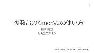 複数台のKinectV2の使い方