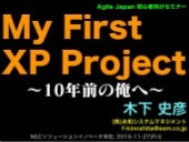 My First XP Project 〜10年前の俺へ〜