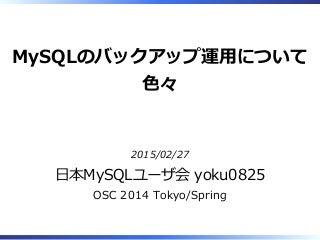 MySQLのバックアップ運用について色々