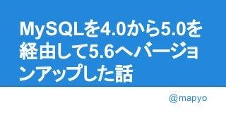Mysqlを4.0から5.0を経由して5.6へバージョンアップした話