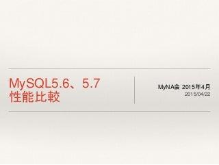 MySQL5.6と5.7性能比較