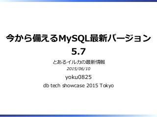 今から備えるMySQL最新バージョン5.7