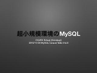 超小規模環境のMySQL #mysqlcasual