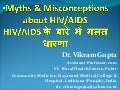 Myths & misconceptions about HIV/AIDS eng hindi Dr Vikram Gupta