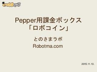 Pepper用課金ボックス「ロボコイン」
