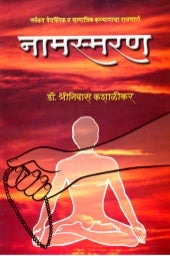Namasmaran Bestseller On Superlivin...