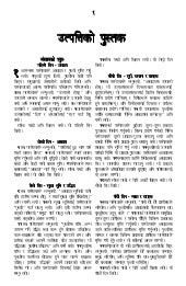 Nepali bible 80)_old_testament