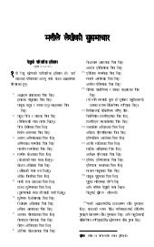 Nepali bible 90)_new_testament