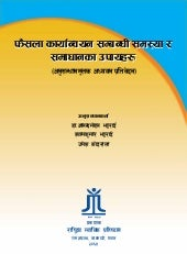 Nepal study on judgment execution