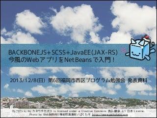 BACKBONEJS+SCSS+JavaEE(JAX-RS) 今風のWebアプリをNetBeansで入門!