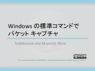 Windows の標準コマンドでパケット キャプチャ