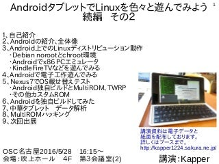 Android タブレットにLinuxを入れて色々と遊んでみよう 続編その2 Hacking of Android Tablet on Linux