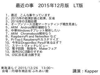 最近の事 2015年12月 東海道らぐLT版