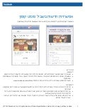 New offers guide hebrew