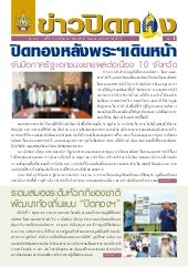 Newsletter Pidthong vol.1