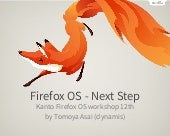 Next step of Firefox OS