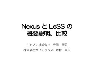 Nexus and LeSS #rsgt2016