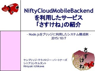 さすけね Nifty cloud mobile backend & Node.js 利用例